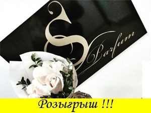 Розыгрыш от S Parfum