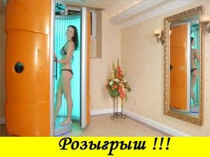 Розыгрыш от сети салонов «ЕвроСтиль»