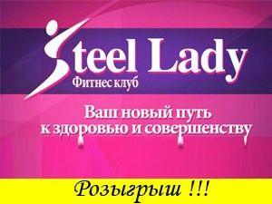 Розыгрыш от фитнес клуба STEEL LADY