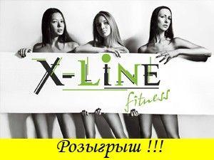 Розыгрыш от фитнес клуба X-line