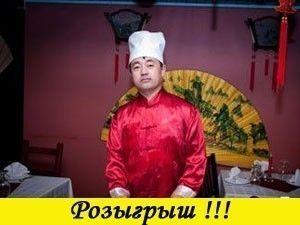 Розыгрыш от ресторана китайской кухни Золотой Дракон