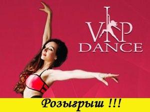 Розыгрыш от танцевальной студии VIP dance