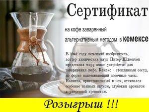 Розыгрыш от Кофейни