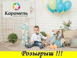 Розыгрыш от студии детской фотографии КАРАМЕЛЬ