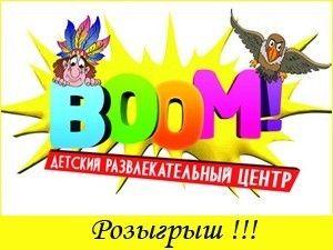 Розыгрыш от Детского развлекательного центра BOOM