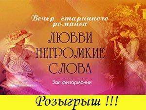Розыгрыш на концерт «ЛЮБВИ НЕГРОМКИЕ СЛОВА»