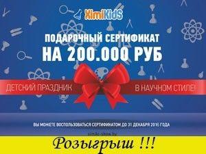 Розыгрыш от XimiКids