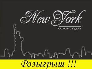 Розыгрыш от салона-студии красоты NEW YORK