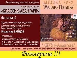 Розыгрыш на концерт «Музыка движения «Молодая Польша»
