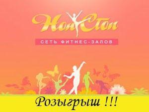 Розыгрыш от сети фитнес-залов «Нон СТОП»
