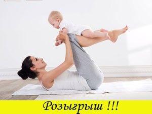 Розыгрыш от детского фитнес-клуба ГРУДНИЧОК