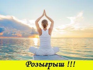 Розыгрыш от йога студия ПРАНА