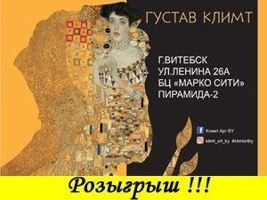 Розыгрыш пригласительных на выставку Густав Климт. Эротика. Пейзаж. Рисунок