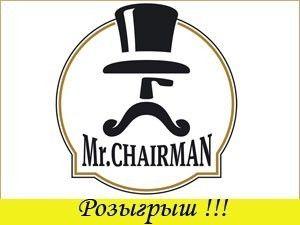 Розыгрыш от салона Mr.CHAIRMAN