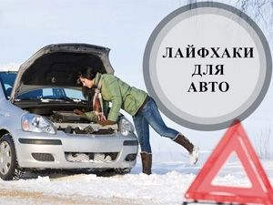 Как правильно ухаживать за автомобилем зимой?