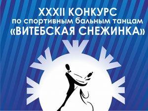 21 и 22 января в КЗ «Витебск» будет «снежно»!