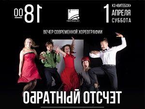 «Обратный отсчёт». Концерт театра-студии современной хореографии