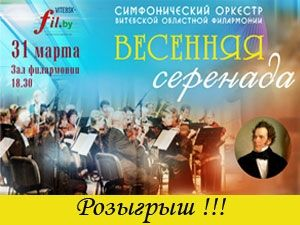 Розыгрыш на концерт симфонической музыки