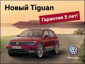 Новый Volkswagen Tiguan: 5 лет гарантии!