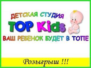 Розыгрыш от детской студии TOP KIDS