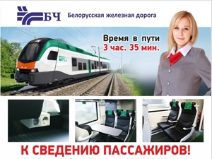 Новый комфортабельный поезд Минск-Полоцк-Минск