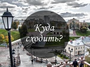 Куда сходить на выходных в Витебске