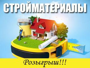 Розыгрыш от Магазина СТРОЙМАТЕРИАЛОВ