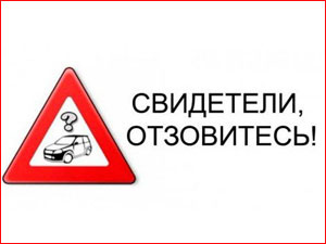 ГАИ Витебска ищет очевидцев наезда Opel на 15-летнего парня