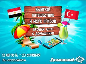 Бесплатно съездить на море или получить новый смартфон?