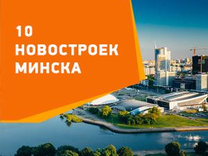 Квартиры в новостройках Минска от 1700 рублей за квадрат. Обзор Realt.by