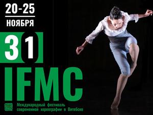 XXXI Международный фестиваль современной хореографии в Витебске IFMC 2018