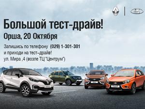 В Орше пройдёт большой тест-драйв внедорожников Renault и LADA
