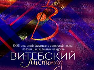 Программа фестиваля ВИТЕБСКИЙ ЛИСТОПАД 2018