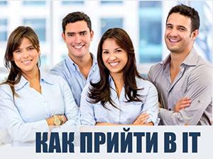 Только до 20 октября горячее предложение для тех, кто принял решение работать в IT