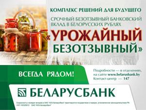 «Собираем урожай» вместе с новыми депозитами «Беларусбанка»!
