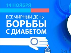 В Витебске 12 ноября стартует акция, посвященная Всемирному дню борьбы с диабетом