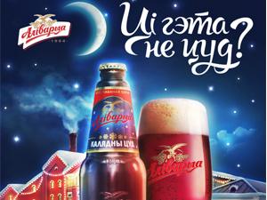 Кофейное пиво «Калядны Цуд» от «Аливарии» снова в продаже