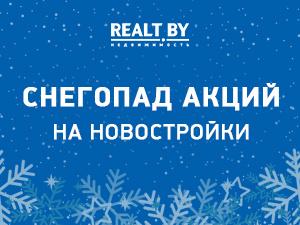 Горячий декабрь акций от минских застройщиков к Новому году. Обзор Realt.by
