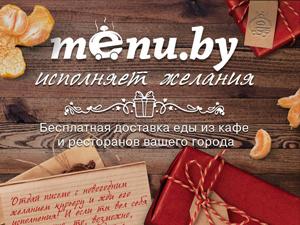 Новогодняя акция от Menu.by