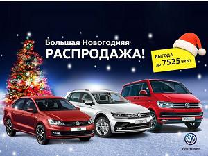 Большая Новогодняя Распродажа Volkswagen!