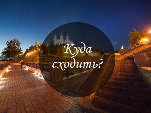 Куда сходить на выходных 22-24 марта в Витебске