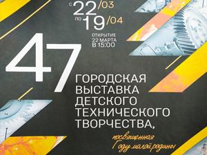 Детская выставка технического творчества в Витебске