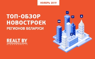 Новостройки региональных застройщиков от 1195 руб/м2. Топ-обзор Realt.by