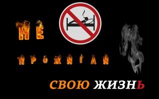 В Витебской области стартовала республиканская акция МЧС «Не прожигай свою жизнь!»