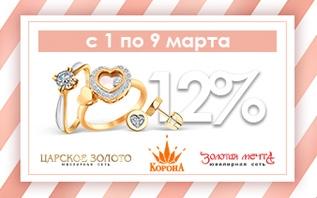Скидка 12% в ювелирных сетях «Золотая мечта» и «Царское золото»!