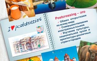 1 марта «Белпочта» предоставит скидку на отправку почтовых карточек