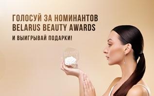 Голосуй за номинантов Belarus Beauty Awards 2021